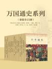 万国通史系列(套装全15册)[精品]
