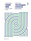 第一推动丛书·物理系列:宇宙的琴弦(新版)(著名弦理论家布莱恩·格林成名作,获安万特科学图书奖)[精品]