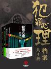 犯罪心理档案(共4册)-刚雪印