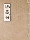 地藏经(地藏菩萨本愿经)