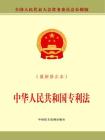 中华人民共和国专利法[精品]