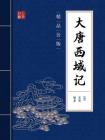 大唐西域记(精品公版)