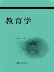 教育学-蔡亚平[精品]