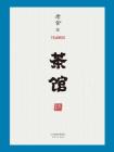 茶馆-老舍1[精品]