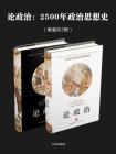论政治:2500年政治思想史(套装共2册)[精品]