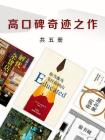 高口碑奇迹之作(共5册)