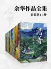 余華作品全集(全十三冊)