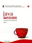 Java编程的逻辑