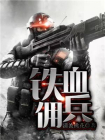 铁血佣兵-1
