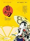 菊与刀-鲁思·本尼迪克特1[精品]