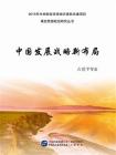 中国发展战略新布局
