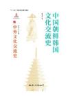 中国朝鲜韩国文化交流史