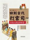 回到古代打官司:中国人的法律智慧