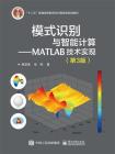 模式识别与智能计算—MATLAB技术实现(第3版)