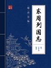 东周列国志(精品公版)