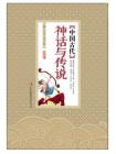 中国古代神话与传说-王小娜,王娟[精品]