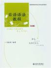 日语语法(上册)