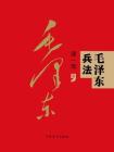 毛泽东兵法[精品]