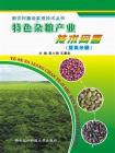 特色杂粮产业技术问答.豆类分册