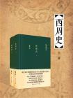 西周史(全二册)