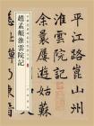 赵孟頫淮云院记--中华经典碑帖彩色放大本