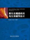男性生殖道疾病與生育調節技術