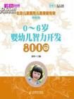 0-6岁婴幼儿智力开发800问(贝博士孕产育速查书系)