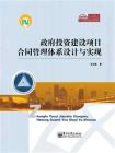 政府投资建设项目合同管理体系设计与实现