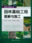 园林基础工程图解与施工