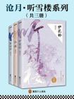 沧月·听雪楼系列(共3册)-沧月
