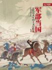 军部当国:近代日本军国主义冒险史[精品]