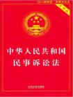中华人民共和国民事诉讼法(实用版·2014)