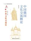 中国俄国文化交流史