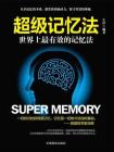 超级记忆法:世界上最有效的记忆法[精品]
