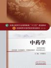 中藥學(本科)