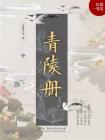 青陵冊[精品]