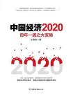 中國經濟2020[精品]