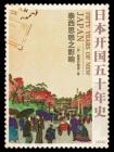 日本开国五十年史:泰西思想之影响
