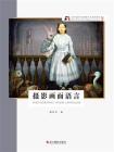 摄影画面语言(北京电影学院摄影专业系列教材 新版)
