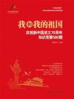 我和我的祖国:庆祝新中国成立70周年知识竞赛500题