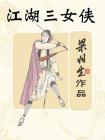 江湖三女侠(全)