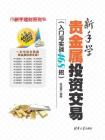 新手学贵金属投资交易(入门与实战468招)