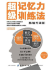 超級記憶力訓練法(暢銷升級版)