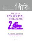 """情商:实践版:新发现:从""""情商更重要""""到如何提高情商(第2版)"""