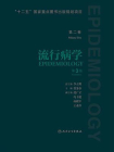 流行病学 第二巻(第3版)