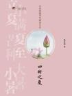 中华传统节气修身文化·四时之夏[精品]