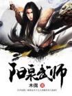 阳泉武师1(白金系列)