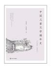 中国儿童文学编年史(19081949)