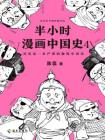 半小时漫画中国史4[精品]