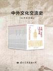 中外文化交流史(丛书共18册)